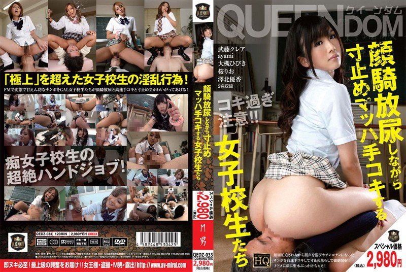 Sakura Rio, Mutou Kurea, Ayami, Akanishi Ryou, Mahiru, Ootsuki Hibiki, Sawakita Yuka in School Girls Who Want To Dimension Stop Mach Handjob While Face Sitting Pissing