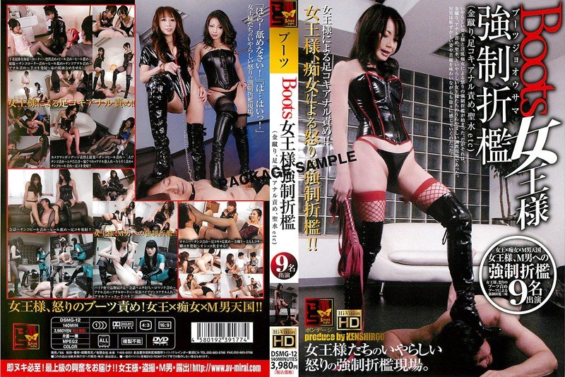 Queen Forced Chastisement Boots
